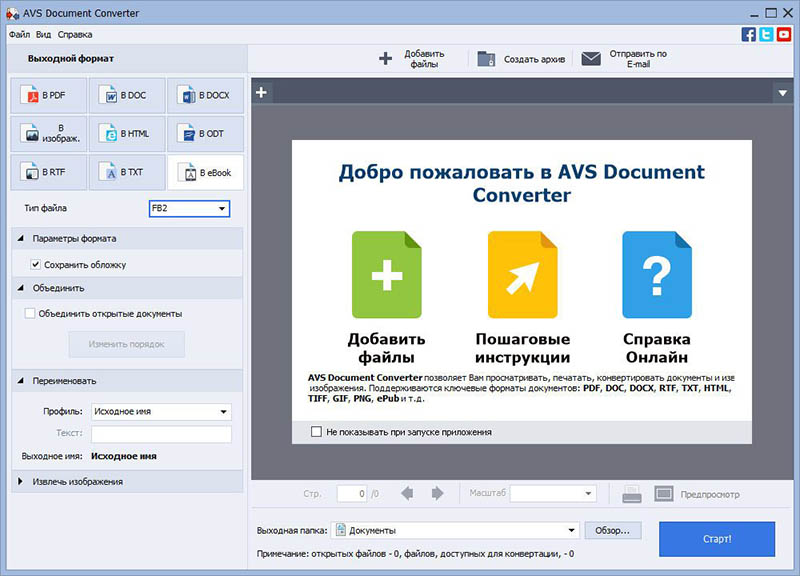 Скриншоты к AVS Document Converter 3.0.2.238 (2016) PC | Portable by Spirit Summer