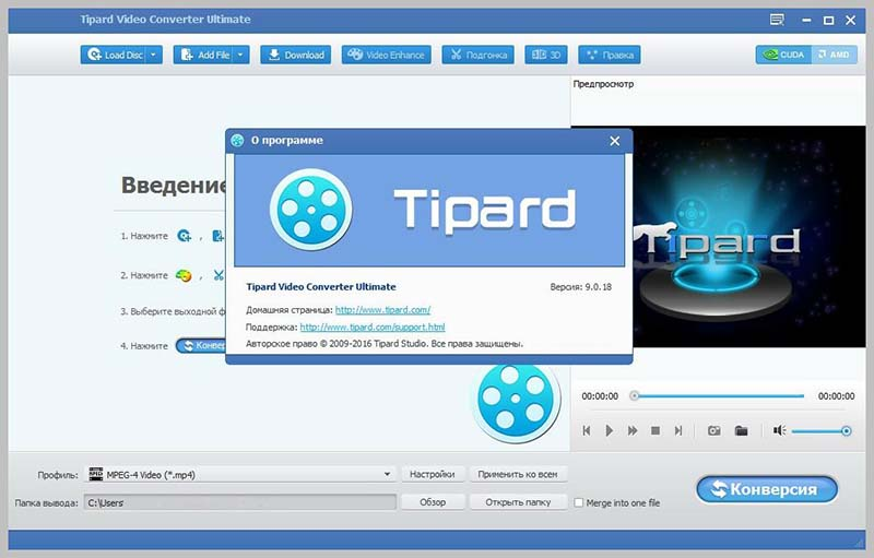 Скриншоты к Tipard Video Converter Ultimate 9.0.18 (2016) PC | Portable by Spirit Summer