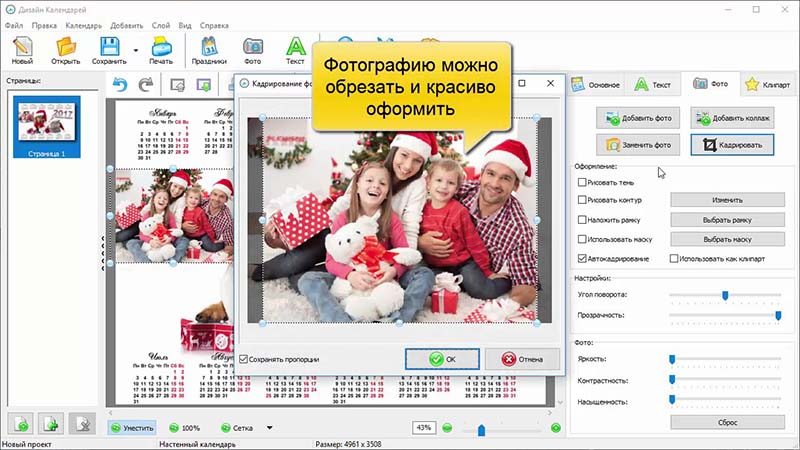 Скриншоты к Дизайн Календарей 9.0 (2015) PC | Portable by Spirit Summer
