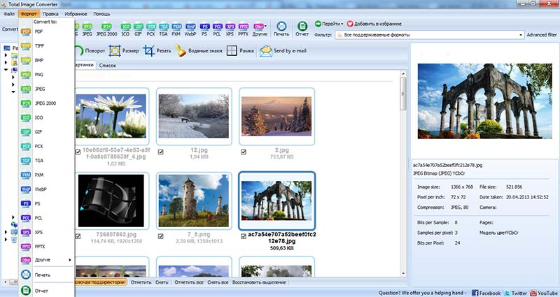 Скриншоты к CoolUtils Total Image Converter 5.1.118 (2016) PC | Portable by Spirit Summer