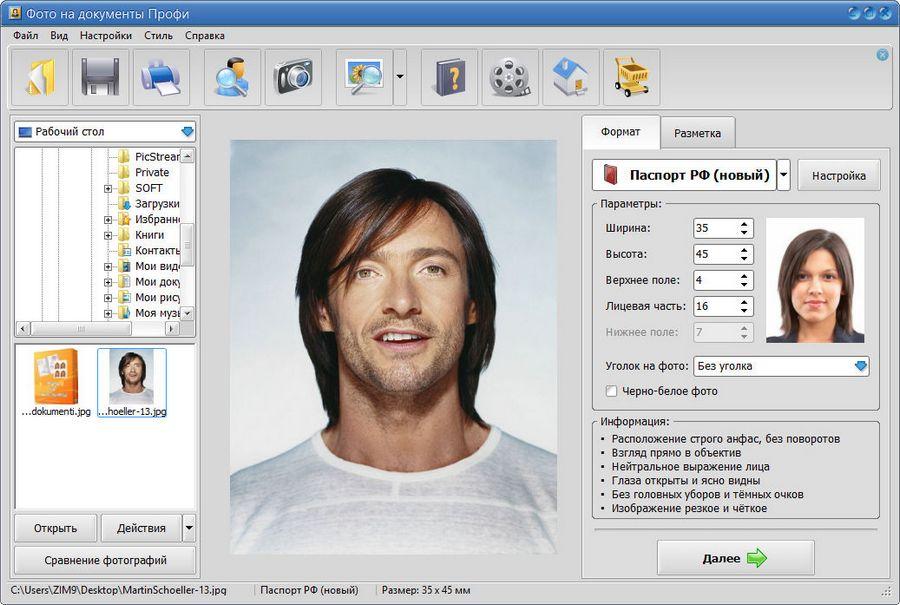 Скриншоты к Фото на документы Профи 8.0 (2015) PC | Portable by Spirit Summer