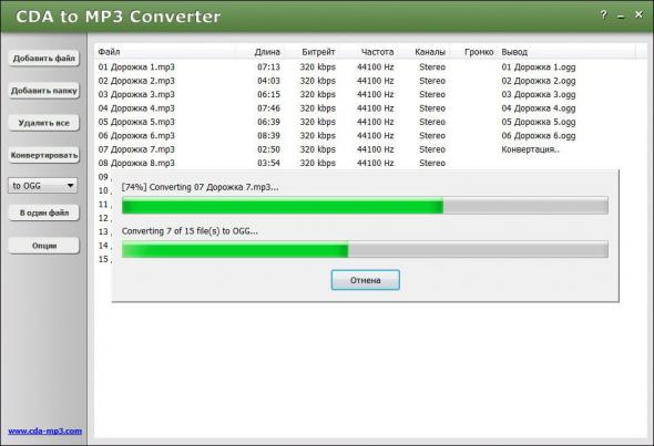 Скриншоты к CDA to MP3 Converter 3.3 build 1228 (2014) PC | Portable by Spirit Summer